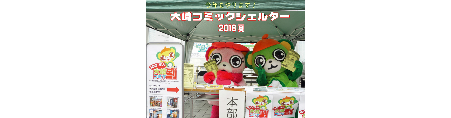 今年もやります!大崎コミックシェルター2016夏!