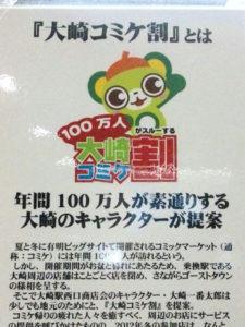 2012年夏に貼られたポスター