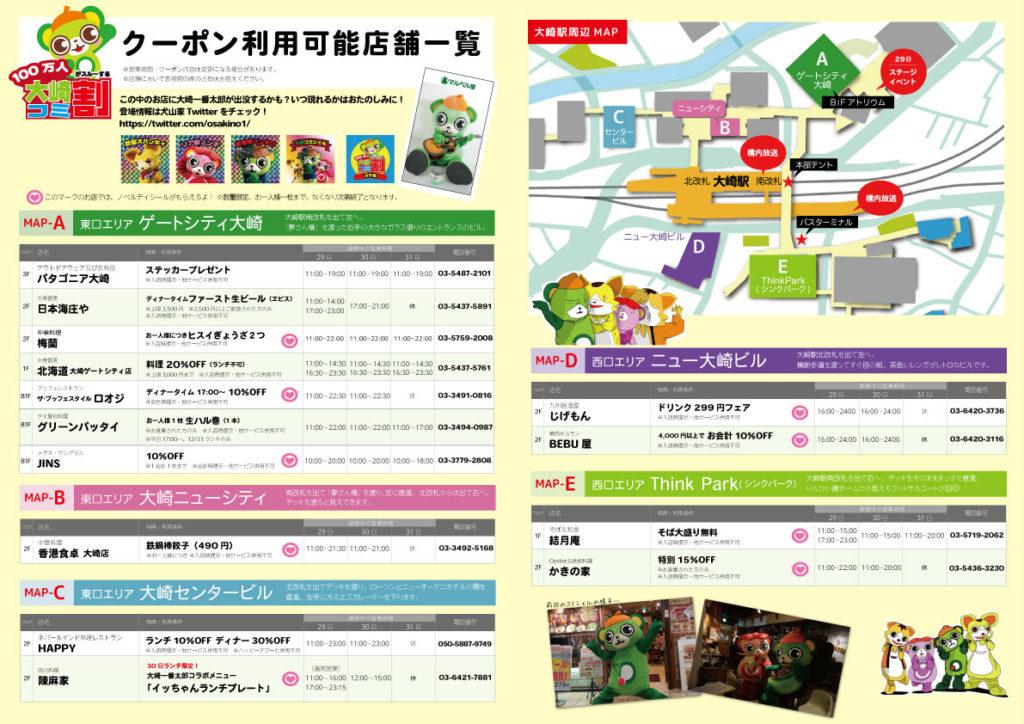 「大崎コミ割対象店舗一覧」クリックで拡大します