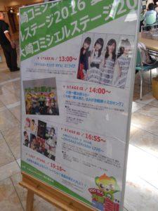 2016年夏のイベントポスター