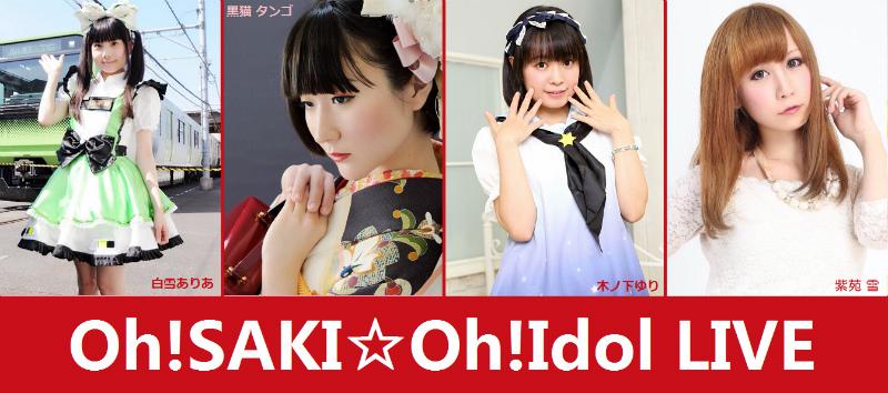 ohsaki_live_02