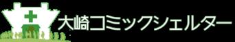 大崎コミックシェルター